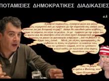 Οι ΠΟΤΑΜΙσιες δημοκρατικές διαδικασίες του Σταύρου Θεοδωράκη….