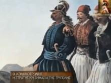 1821 – Το σχέδιο του Κολοκοτρώνη