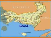 Χωρίς εισβολή η Τουρκία καταλαμβάνει την Θράκη… Ας είναι καλά το ΤΑΙΠΕΔ.