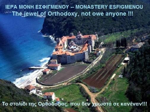 ΙΕΡΑ ΜΟΝΗ ΕΣΦΙΓΜΕΝΟΥ 3