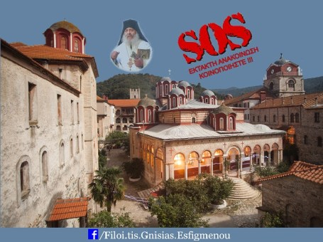 ΙΕΡΑ ΜΟΝΗ ΕΣΦΙΓΜΕΝΟΥ -SOS