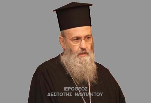 ΙΕΡΟΘΕΟΣ -ΜΗΤΡΟΠΟΛΙΤΗΣ ΝΑΥΠΑΚΤΟΥ