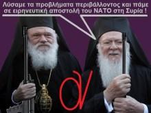 O Bαρθολομαίος κι ο Ιερώνυμος εγκατέλειψαν τους Ελληνορθόδοξους της Συρίας…..