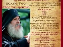 """Ομιλία ηγούμενου Ι.Μ. Εσφιγμένου κ. Μεθόδιου, στο συνεδριακό κέντρο """"Ι. Βελλίδης"""" την 30-3-2014…"""