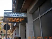 Διώξεις για εκβιασμό και σύσταση συμμορίας στο Ιπποκράτειο Αθηνών… Μην είδατε το ΣΕΥΥΠ???…
