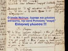 """Μήνυμα στη Ρεπούση από τον Ισαάκ Νεύτωνα: """"μάθε μουρλέγκω γράμματα"""""""