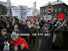 Θεαματική ανάπτυξη στην Ισλανδία μετά το… «Δεν πληρώνω!»