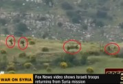 ΒΙΝΤΕΟ της Fox News αποκαλύπτει ότι ο Ισραηλινός στρατός εισβάλει στη Συρία για να στηρίζει τους εγκληματίες μισθοφόρους!!!