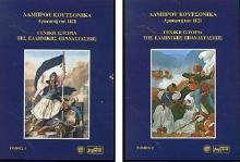 """Τα βιβλία """"Γενική Ιστορία της Ελληνικής Επαναστάσεως"""" του Λάμπρου Κουτσονίκα και """"Χρονολόγια Ελληνικής Ιστορίας 1453-1830"""" συμπεριελήφθηκαν στη βασική ιστοσελίδα """"arvanitis.eu"""""""