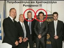 Χριστοκάπηλοι Αδωνάϊ και Ιωαννίδης σε εκδήλωση Ροταριανών!!! (φωτό)