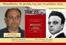 """ΕΡΕΥΝΑ: Αυτός είναι ο τυχοδιώκτης Henry Noel Brailsford, του οποίου το βιβλίο του 1906 για τις """"ράτσες της Μακεδονίας"""", μετέφρασε το 2006 ο Φον Δημητράκης Καζάκης."""