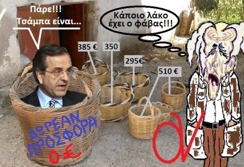 ΚΑΛΑΘΙ ΠΡΟΣΦΟΡΑ 1