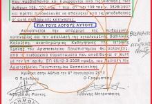 Ολόκληρη η απόφαση ντοκουμέντο, με την οποία απαλλάχθηκε η Αναπληρώτρια Καθηγήτρια της Ιατρικής Σχολής Θεσσαλονίκης, ΒΑΣΙΛΙΚΗ ΚΑΛΟΥΤΣΗ.