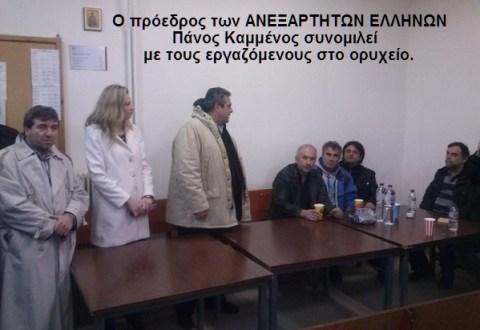 ΚΑΜΜΕΝΟΣ -ΕΡΓΑΖΟΜΕΝΟΙ ΟΡΥΧΕΙΟΥ 2