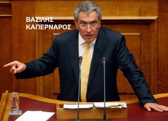 ΚΑΠΕΡΝΑΡΟΣ ΒΑΣΙΛΗΣ 1