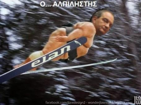 ΚΑΡΑΜΑΝΛΗΣ -ΑΛΠΙΝΙΣΤΗΣ