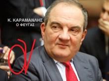 Όχι θα κάτσει να σκάσει, ο… φευγάτος Κωστάκης Καραμανλής…