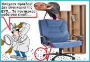 Ποντικοκούραδα «αποκαλύψεων» Βαξεβάνη — ΚΑΤΑ — του πολιτικού κουράδα Καραμανλή….