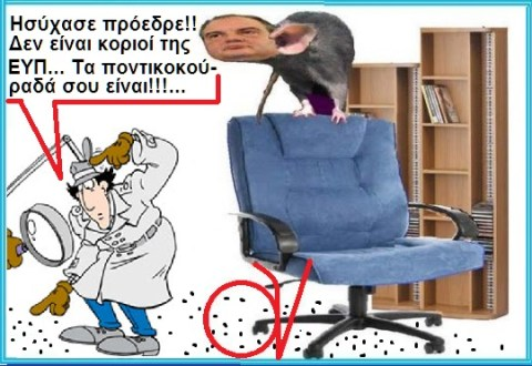 ΚΑΡΑΜΑΝΛΗΣ -ΠΟΝΤΙΚΟΚΟΥΡΑΔΑ