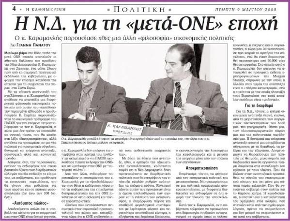 ΚΑΡΑΜΑΝΛΗΣ -ΣΠΗΛΙΩΤΟΠΟΥΛΟΣ ΓΙΑ ΔΙΑΦΘΟΡΑ