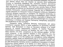 ΚΑΤΑΓΓΕΛΙΕΣ του Διευθυντή Ψυχιατρικής, Νοσοκομείου Χαλκίδας, κ. Δημήτριου Τριανταφύλλου….