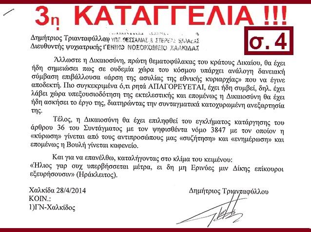 ΚΑΤΑΓΓΕΛΙΑ ΤΡΙΑΝΤΑΦΥΛΛΟΥ Δ σ 4