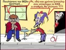Κακά τα ψέματα…. Και ο 902tv, έχει ξεπουληθεί, όπως και το ΚΚΕ, από τότε που άρχισε τις απολύσεις….