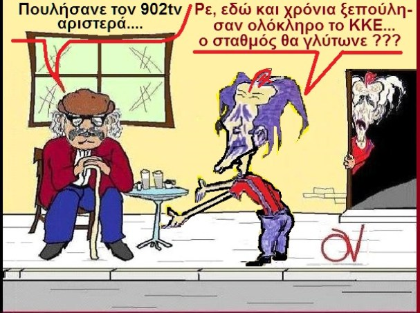ΚΚΕ -902TV- ΚΟΥΚΟΥΕΛΟΣ