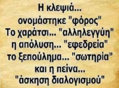 ΚΛΕΨΙΑ -ΧΑΡΑΤΣΙ -ΞΕΠΟΥΛΗΜΑ -ΠΕΙΝΑ