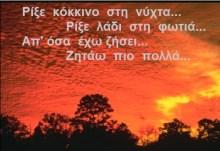 Ρίξε κόκκινο στη νύχτα, ρίξε λάδι στη φωτιά — Απ΄ όσα έχω ζήσει, ζητάω πιο πολλά….