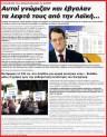 Έτσι έδρασε η συμμορία Αναστασιάδη – Σαρρή, για να βγάλει τα 31 εκατομμύρια από τη Κύπρο!!!