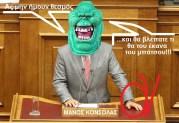 Με θεσμό εξισώνει τη μουτσούνα του ο κοπρίτης Μάνος Κόνσολας της ΝουΔού, μετά τα μπινελίκια που έφαγε.