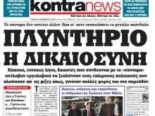 """Είναι """"Πλυντήριο η Δικαιοσύνη"""" ;;; — Δόθηκαν 80 εκ. ευρώ σε 2 υπουργούς για να """"σπρώξουν"""" φάρμακα;;;"""