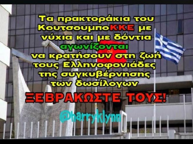 ΚΟΤΣΟΥΜΠΑΣ ΚΚΕ