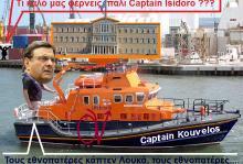 """ΑΠΟΚΛΕΙΣΤΙΚΗ εικόνα από την άφιξη του σωτήριου Lifeboats """"Captain Kouvelos"""" στο λιμάνι"""