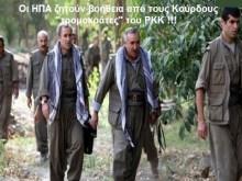 """Η ΕΚΔΙΚΗΣΗ ΤΗΣ ΙΣΤΟΡΙΑΣ — Οι χθεσινοί «τρομοκράτες"""" του ΡΚΚ, θα ξελασπώσουν τις ΗΠΑ στο Ιράκ!!!"""
