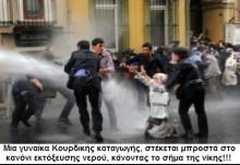 Άγρια επίθεση των Τουρκικών ΜΑΤ κατά Κούρδων διαδηλωτών, υποστηρικτών Κούρδων φυλακισμένων απεργών πείνας!!!