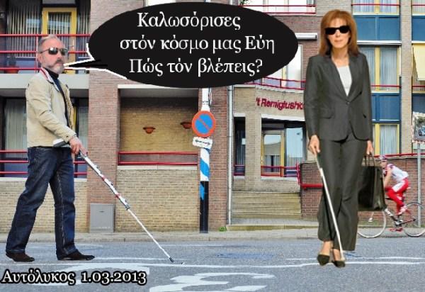 ΚΟΥΡΟΥΠΛΗΣ -ΧΡΙΣΤΟΦΙΛΟΠΟΥΛΟΥ -ΤΥΦΛΟΙ