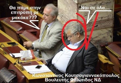 ΚΟΥΤΣΟΓΙΑΝΝΑΚΟΠΟΥΛΟΣ ΚΩΝΣΤΑΝΤΙΝΟΣ, ΝΔ 2