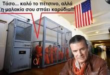Ο Τάσος Κουράκης (ΣΥΡΙΖΑ) διακινεί γελοία επιστολή με επωνυμία «Σωφρονιστικοί υπάλληλοι» γενικώς και αορίστως, για ατομική πολιτική διαφήμιση και …βασανίζει τα μπούτια του ο κόπανος!!!