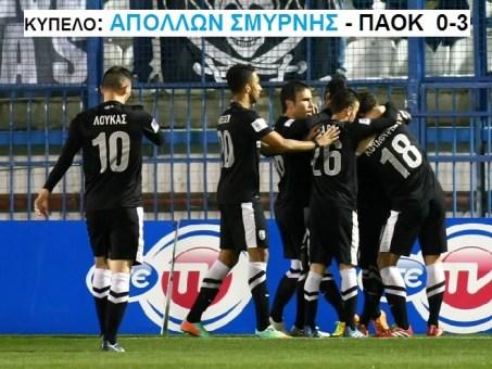 ΚΥΠΠΕΛΟ - ΑΠΟΛΛΩΝ - ΠΑΟΚ 0-3