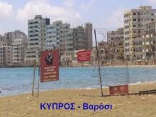Υπέρ της επιστροφής των Βαρωσίων το Κόμμα Κοινοτικής Δημοκρατίας (ΚΚΔ) στα κατεχόμενα.