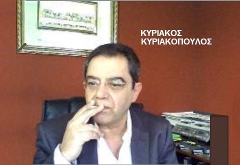 ΚΥΡΙΑΚΟΣ ΚΥΡΙΑΚΟΠΟΥΛΟΣ 2