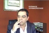 Κ. ΚΥΡΙΑΚΟΠΟΥΛΟΣ