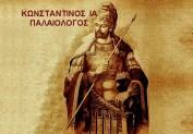Η Τελευταία Ομιλία του Κωνσταντίνου ΙΑ΄ Παλαιολόγου προς τον λαό, λίγο πριν από την άλωση της Βασιλεύουσας….