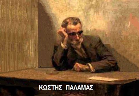 ΚΩΣΤΗΣ ΠΑΛΑΜΑΣ -ΠΟΙΗΤΗΣ