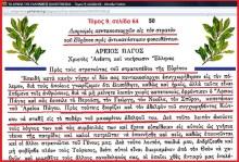 Στη μνήμη Αγγελή Γοβιού και Κώτσου Δημητρίου, 190 χρόνια από τον τραγικό θάνατό τους.