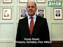 """Κερίμ Ουράς:  """"Θα αποζημιώσουμε του Κύπριους με τα λεφτά από το φυσικό αέριο!!!"""""""