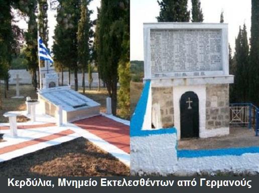 Κερδύλια, Μνημείο Εκτελεσθέντων από Γερμανούς