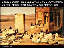 Καταστροφείς και λεηλάτες του αρχαίου Ελληνικού πολιτισμού…